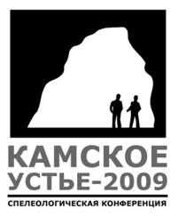Спелеологическая конференция в Татарстане