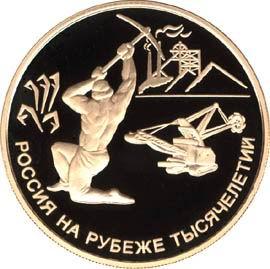 Монета к 300-летию горной службы России
